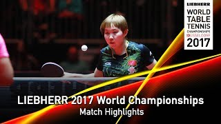 【Video】LIU Shiwen VS Zhu Yuling, LIEBHERR 2017 World Table Tennis Championships semifinal