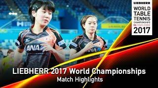 【Video】DING Ning・LIU Shiwen VS MIU Hirano・KASUMI Ishikawa, LIEBHERR 2017 World Table Tennis Championships best 16