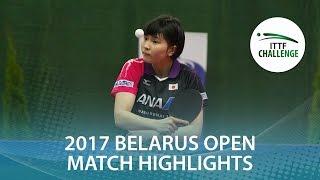 【Video】HONOKA Hashimoto VS HITOMI Sato, 2017 ITTF Challenge, Belgosstrakh Belarus Open finals