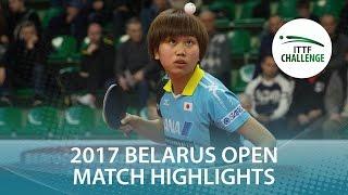 【Video】HITOMI Sato VS SAKI Shibata, 2017 ITTF Challenge, Belgosstrakh Belarus Open semifinal