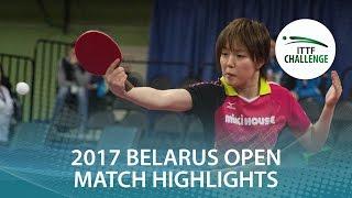 【Video】SAKI Shibata VS KYOKA Kato, 2017 ITTF Challenge, Belgosstrakh Belarus Open finals