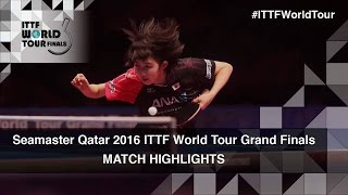 【Video】DOO Hoi Kem VS HINA Hayata, 2016 Seamaster 2016 Grand Finals finals