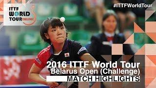 【Video】PAVLOVICH Viktoria VS YUKA Ishigaki, 2016 Belarus Open  semifinal