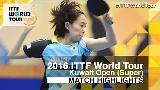 【Video】LI Xiaoxia VS KASUMI Ishikawa, 2016 Kuwait Open  semifinal