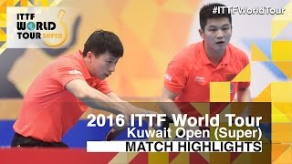 【Video】XU Xin・ZHANG Jike VS FAN Zhendong・MA Long, 2016 Kuwait Open  semifinal