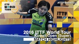 【Video】HINA Hayata VS HONOKA Hashimoto, 2016 Kuwait Open  finals