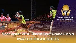 【Video】HINA Hayata・MIMA Ito VS CHEN Xingtong・SUN Yingsha, 2018 World Tour Grand Finals finals