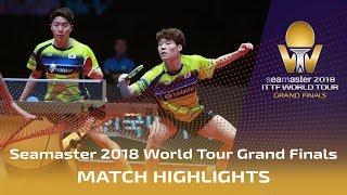 【Video】JANG Woojin・LIM Jonghoon VS HO Kwan Kit・WONG Chun Ting, 2018 World Tour Grand Finals finals