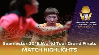 【Video】CHEN Meng VS WANG Manyu, 2018 World Tour Grand Finals quarter finals