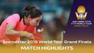 【Video】SUN Yingsha VS LIU Shiwen, 2018 World Tour Grand Finals best 16