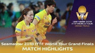 【Video】MAHARU Yoshimura・KASUMI Ishikawa VS JANG Woojin・CHA Hyo Sim, 2018 World Tour Grand Finals quarter finals