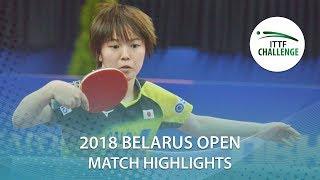 【Video】SAKI Shibata VS MIKHAILOVA Polina, 2018 Challenge Belarus Open finals