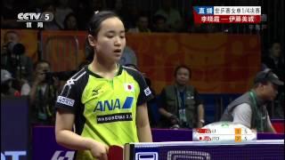 【Video】LI Xiaoxia VS ITO Mima, QOROS 2015 World Table Tennis Championships quarter finals