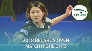 【Video】MINAMI Ando VS SAKI Shibata, 2018 Challenge Belarus Open semifinal