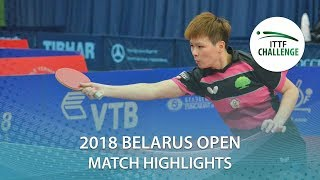 【Video】CHEN Szu-Yu VS MAKI Shiomi, 2018 Challenge Belarus Open best 16
