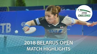 【Video】MIYU Kato VS SAKURA Mori, 2018 Challenge Belarus Open best 16