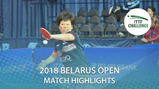 【Video】MIYUU Kihara VS NI Xia Lian, 2018 Challenge Belarus Open best 16