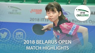 【Video】MAKI Shiomi VS TRIGOLOS Daria, 2018 Challenge Belarus Open best 32