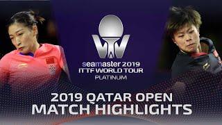 【Video】LIU Shiwen VS WANG Yidi, 2019 Platinum Qatar Open quarter finals