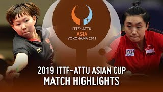 【Video】Zhu Yuling VS Feng Tianwei, 2019 ITTF-ATTU Asian Cup semifinal