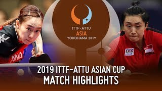 【Video】KASUMI Ishikawa VS Feng Tianwei 2019 ITTF-ATTU Asian Cup
