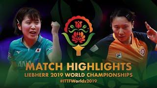 【Video】MIU Hirano VS SOO Wai Yam Minnie, 2019 World Table Tennis Championships best 16