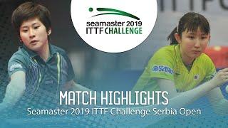 【Video】HINA Hayata VS KUMAHARA Caroline, 2019 ITTF Challenge Serbia Open best 32