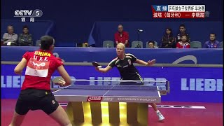 【Video】LI Xiaoxia VS POTA Georgina, 2014 Women's World Cup semifinal